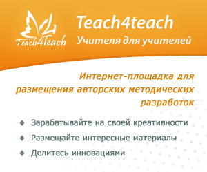 Учителя для учителей - открытая площадка для размещения методических материалов