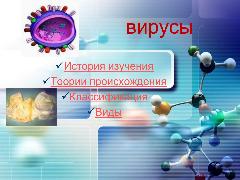 Открытая площадка для размещения методических материалов Реферат биология 10 класс Вирусы